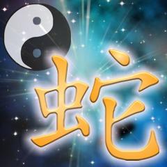 Chinesische Sternzeichen: Chinesisches Tierkreiszeichen Schlange und ihre Charakterzüge