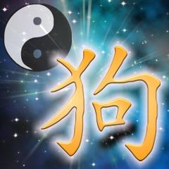 Chinesische Sternzeichen: Chinesisches Tierkreiszeichen Hund und seine Charakterzüge