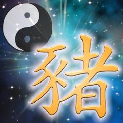 Chinesische Sternzeichen: Chinesisches Tierkreiszeichen Schwein und seine Charakterzüge