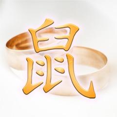 Chinesische Sternzeichen: Chinesisches Tierkreiszeichen Ratte und die Liebe