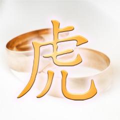 Chinesische Sternzeichen: Chinesisches Tierkreiszeichen Tiger und die Liebe