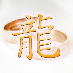 Chinesische Sternzeichen: Chinesisches Tierkreiszeichen Drache und die Liebe