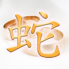 Chinesische Sternzeichen: Chinesisches Tierkreiszeichen Schlange und die Liebe