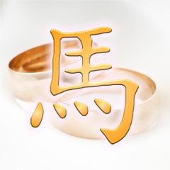 Chinesische Sternzeichen: Chinesisches Tierkreiszeichen Pferd und die Liebe