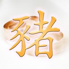 Chinesische Sternzeichen: Chinesisches Tierkreiszeichen Schwein und die Liebe