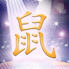 Chinesische Sternzeichen: Prominente, deren chinesisches Tierkreiszeichen die Ratte ist