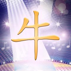 Chinesische Sternzeichen: Prominente, deren chinesisches Tierkreiszeichen der Büffel ist