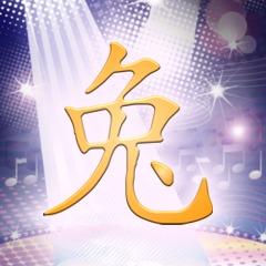 Chinesische Sternzeichen: Prominente, deren chinesisches Tierkreiszeichen der Hase ist