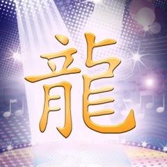 Chinesische Sternzeichen: Prominente, deren chinesisches Tierkreiszeichen der Drache ist