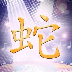 Chinesische Sternzeichen: Prominente, deren chinesisches Tierkreiszeichen Schlange ist