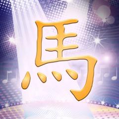 Chinesische Sternzeichen: Prominente, deren chinesisches Tierkreiszeichen Pferd ist