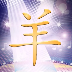 Chinesische Sternzeichen: Prominente, deren chinesisches Tierkreiszeichen Ziege ist