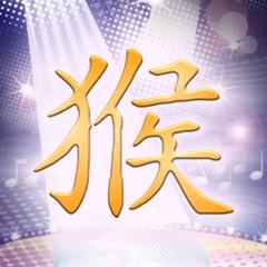 Chinesische Sternzeichen: Prominente, deren chinesisches Tierkreiszeichen Affe ist