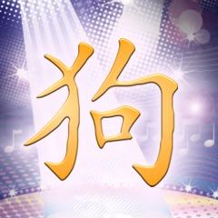 Chinesische Sternzeichen: Prominente, deren chinesisches Tierkreiszeichen Hund ist