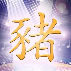 Chinesische Sternzeichen: Prominente, deren chinesisches Tierkreiszeichen Schwein ist