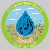 Hilfsprojekte: Desert Greening