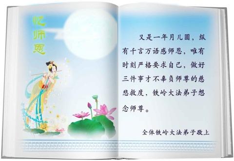 Chinesische Malerei: Traditionelle Chinesische Bilder