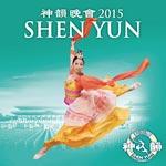 Geschenkideen zu Weihnachten - Shen Yun Worldtour 2015